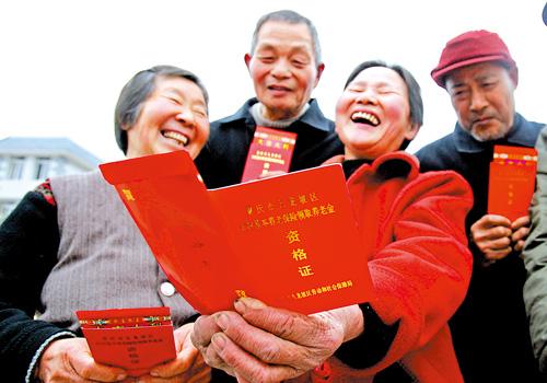 pension china
